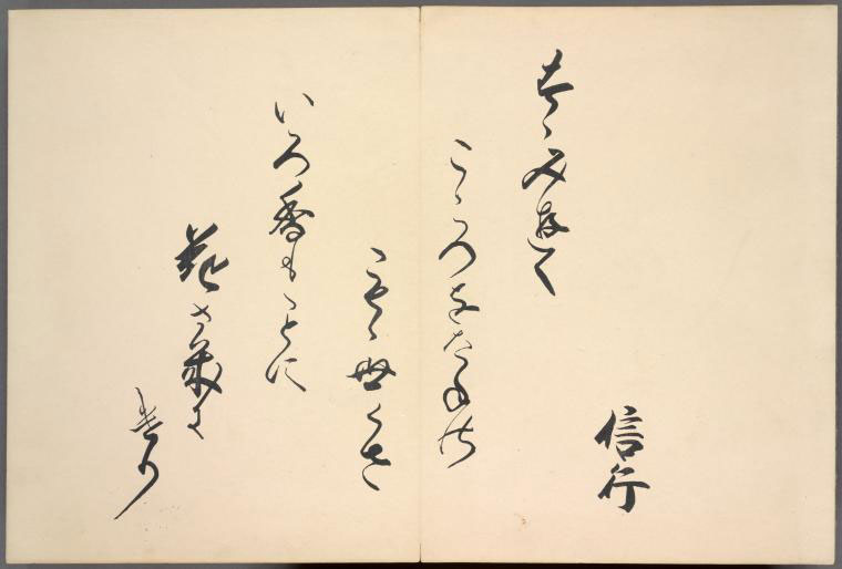Flowers of a hundred generations calligraphy