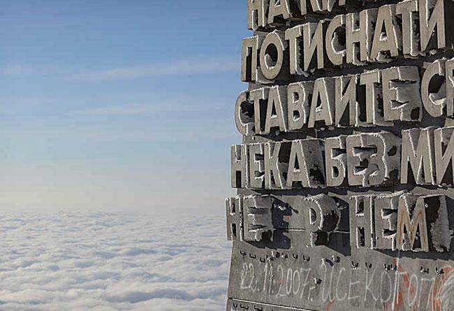 Buzludzha typography